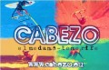 Cabezo Surf Shop